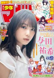 週刊少年マガジン 2021年33号 7月28日号
