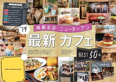 最新カフェBEST50店