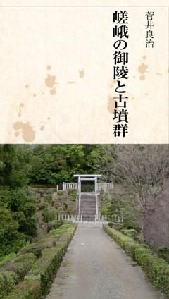 嵯峨の御陵と古墳群