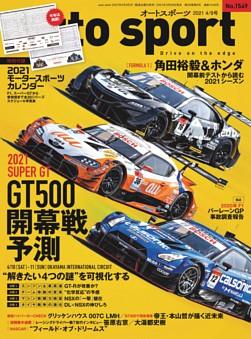 auto sport No.1549 2021年4月9日号