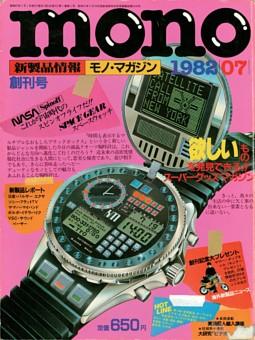 モノ・マガジン_1982年 【創刊号】