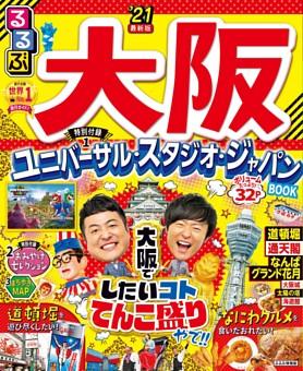 るるぶ大阪'21