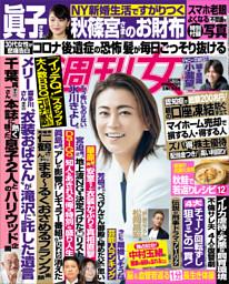 週刊女性 2021年9月7日号