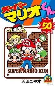 スーパーマリオくん 50