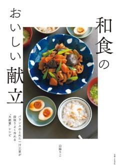 和食のおいしい献立