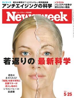 ニューズウィーク日本版 5月25日号
