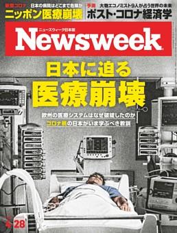 ニューズウィーク日本版 4月28日号
