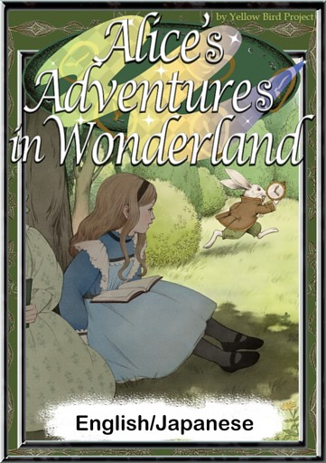 Alice's Adventures in Wonderland 【English/Japanese versions】