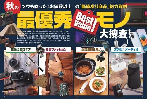 【大特集】秋の最優秀Best Valueモノ大捜査!