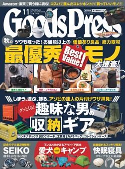 GoodsPress 2021年11月号