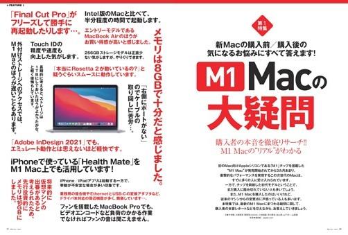 【特集1】M1 Macの大疑問 購入者の本音を徹底リサーチ