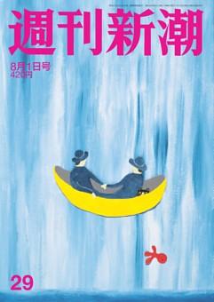 週刊新潮 2019年8月1日号