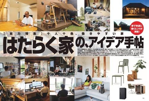 十人十色、働きやすい家 はたらく家の、 アイデア手帖(前編)