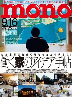 モノ・マガジン 2021 9-16号 NO.878