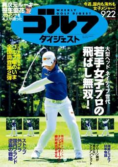 週刊ゴルフダイジェスト 2020年9月22日号