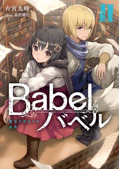 Babel II 魔法大国からの断罪