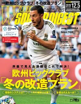 ワールドサッカーダイジェスト 2019年12月5日号