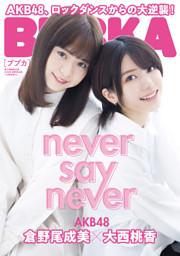 BUBKA(ブブカ) 2021年11月号電子書籍限定版「AKB48 倉野尾成美×大西桃香ver.」