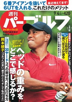 週刊パーゴルフ 2018年9月4日号