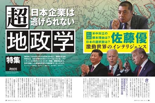 【特集】 超地政学