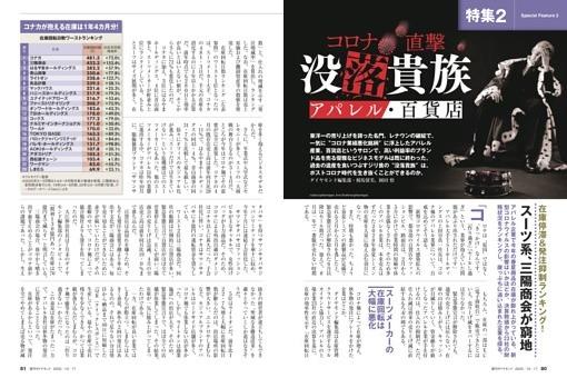【特集2】 コロナ直撃 没落貴族 アパレル・百貨店