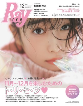 Ray 2019年12月号