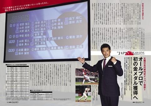五輪日本代表が内定
