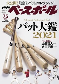週刊ベースボール 2021年7月5日号