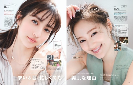 CanCam MODELS Beauty! まい&茜、忙しくても美肌な理由(ワケ)