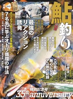 鮎釣り2020