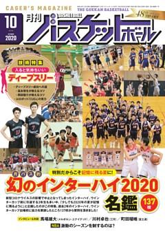 月刊バスケットボール 2020年10月号