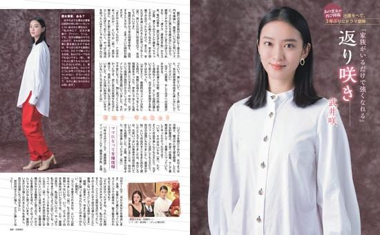 〈特写〉武井咲(27)あの悪女が再び降臨/ドラマ「黒革の手帖~拐帯行~」