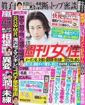 週刊女性 2021年01月19・26日合併号