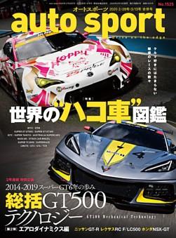 auto sport No.1525 2020年3月13日号