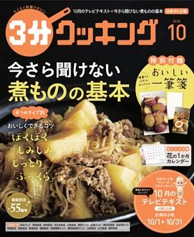3分クッキング(日本テレビ) 2018年10月号