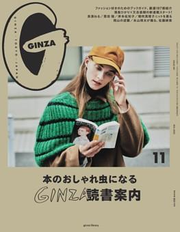 GINZA 2020年 11月号