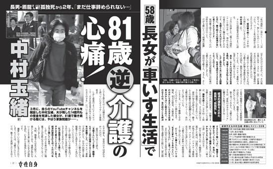 中村玉緒 58歳長女が「車いす生活」で81歳逆介護の心痛!