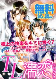TL濡恋コミックス 無料試し読みパック 2016年2月号(Vol.26)