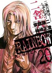 RAINBOW -二舎六房の七人- 20巻