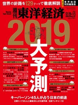 週刊東洋経済 2018年12月29日-1月5日合併号