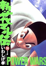 新・花マル伝 18巻