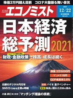週刊エコノミスト 2020年12月22日号