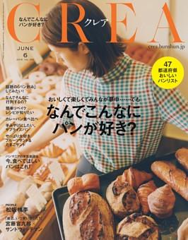 CREA 2019年6月号