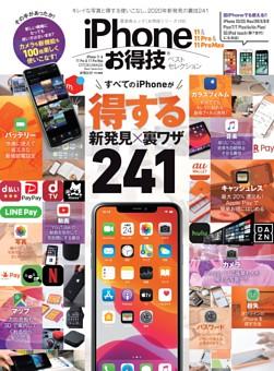 『iPhone 11 & 11 Pro & 11 Pro Max お得技ベストセレクション』