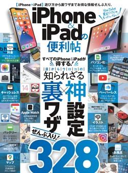 iPhone & iPadの便利帖