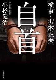 検事・沢木正夫 自首