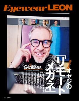 ★第4特集★モテるオヤジの「リモートメガネ」/Eyewear LEON