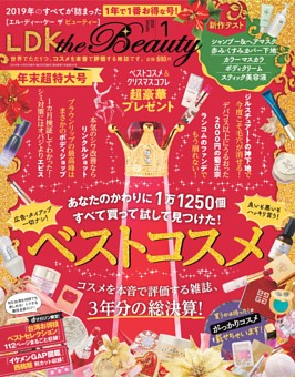LDK the Beauty 2020年1月号