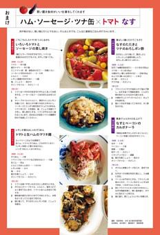とじ込み別冊 トマト なす「夏のごちそうカレンダー」THE BEST