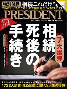 PRESIDENT 2020年3.6号